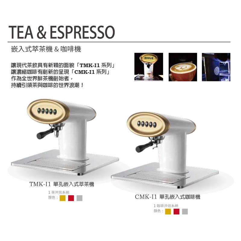 TMK-I1/CMK-I1/萃茶機-嵌入式/咖啡機-嵌入式/GT1嵌入式鮮茶機/GC1嵌入式咖啡機/單口沖茶機/單口咖啡機/茶咖機/KLUB GT1/KLUB GC1/Teapresso/科祿柏