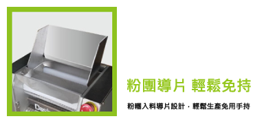 珍珠粉團機-粉圓導片 輕鬆免持 - 粉糰入料導片設計,輕鬆生產免用手持