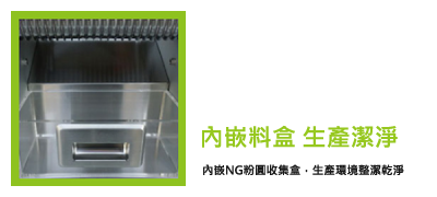 珍珠粉圓機-內嵌料盒 生產清潔 - 內嵌NG粉圓收集盒,生產環境整潔乾淨